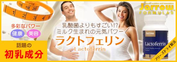 ラクトフェリン(初乳成分)