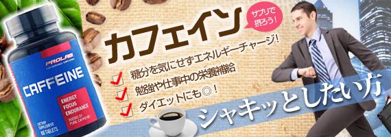 カフェイン 200mg