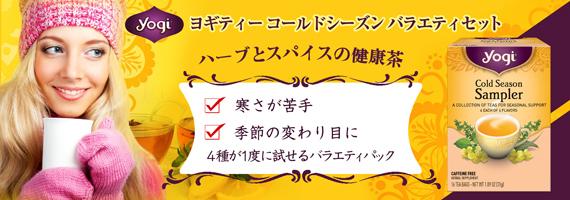 YOGI ヨギティー コールドシーズン バラエティセット(4フレーバー×各4袋)