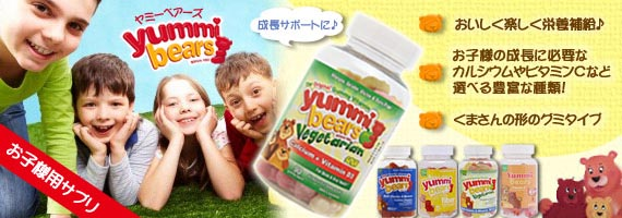 ★お子様用 ヤミーベアーズ カルシウム+ビタミンD グミ