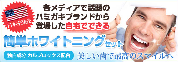 スーパースマイル プロフェッショナル ホワイトニングシステム(歯磨き粉&アクセラレーター)