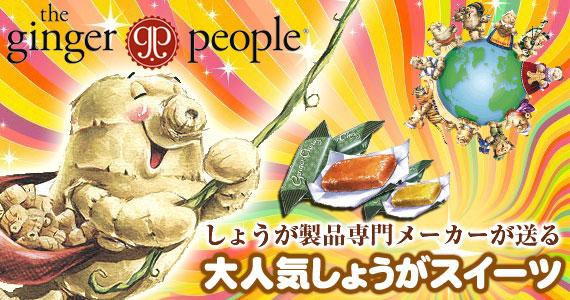 ★ジンジャーピープル ジンジャーチュー オリジナル(しょうがキャラメル)