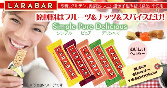 ☆≪販売終了≫ララバー(LARABAR) ジンジャースナップ 1ケース(16本入り)
