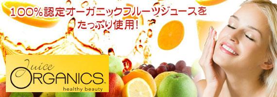 ☆≪販売終了≫ジュースオーガニックス ブライトニング フェイシャルセラム(美容液)
