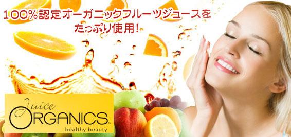 ☆≪販売終了≫ジュースオーガニックス ブライトニング フェイシャル キット(クレンザー+保湿クリーム2点セット)