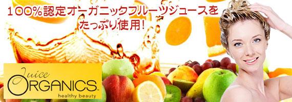☆≪販売終了≫ジュースオーガニックス ブライトニング シャンプー