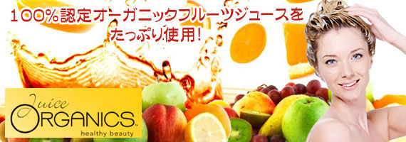 ☆≪販売終了≫ジュースオーガニックス ブライトニング コンディショナー 300ml