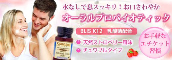 ☆≪販売終了≫オーラル プロバイオティック フォーミュラ(BLIS K12乳酸菌配合/天然ストロベリーチュワブル)