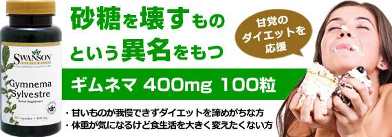 ギムネマ 400mg
