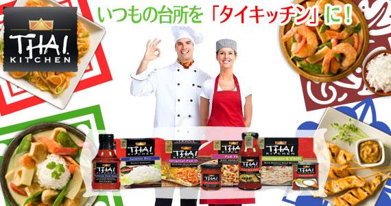 ☆≪販売終了≫タイキッチン タイカレー(カレー焼きそば)