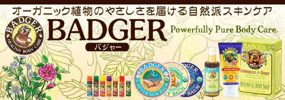 Badger バジャー ココアバター リップバーム ポエティック ポメグラネイト(ざくろ)