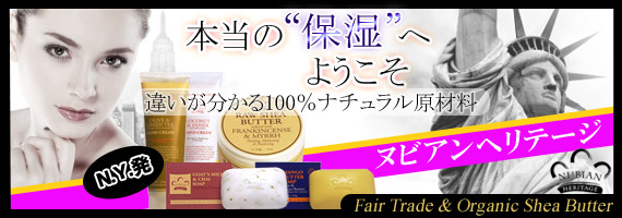 ☆≪販売終了≫ヌビアンヘリテージ ゴートミルク&チャイ ソープ