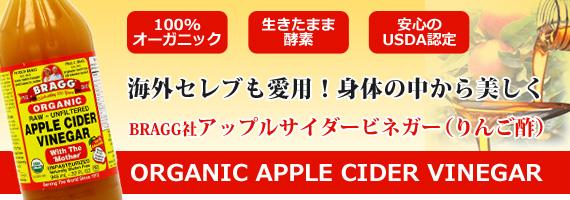 【まとめ買い割引あり】Bragg オーガニック アップルサイダービネガー(リンゴ酢)