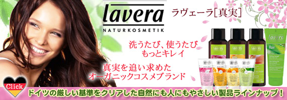 ☆≪販売終了≫ラヴェーラ アップルミルク シャンプー