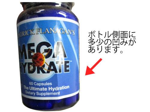 【訳あり品、ボトル凹みなど有り】メガハイドレート 水素化シリカ 60粒 DR. PATRICK FLANAGAN'S Mega Hydrate PHI Sciences