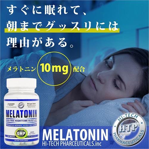 メラトニン 10mg (即効&持続構造)
