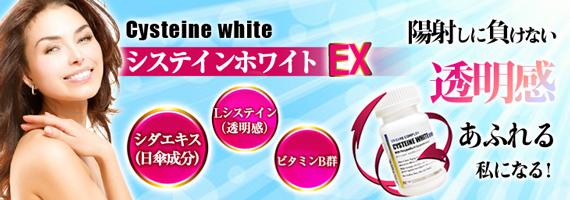【定期購入で2980円→1980円】システインホワイトEX (シダエキス配合)