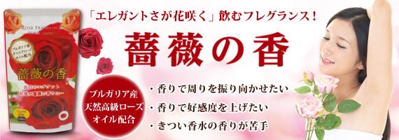 【定期購入あり】薔薇の香※今だけ送料無料※代引き不可