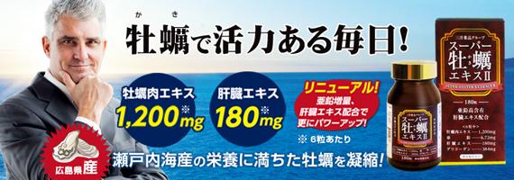 【今だけ送料無料】スーパー牡蠣エキス�U※代引き不可