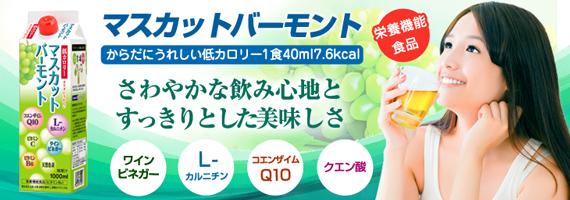 【今だけ送料無料】マスカットバーモント(低カロリータイプ/飲むお酢) ※代引き不可