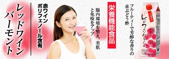 【送料無料】レッドワインバーモント(赤ぶどう酢/飲むお酢) ※代引き不可