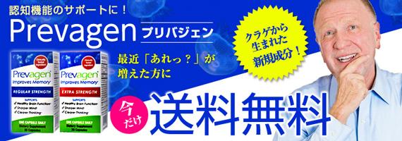 【送料無料】【定期購入あり】プリバジェン(アポエクオリン) 10mg
