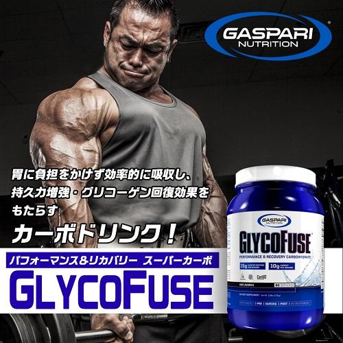 グライコフューズ(CCD/クラスター デキストリン配合) 1.5kg 無味(アンフレーバー)Glycofuse 60s w/ Carb Gaspari Nutrition
