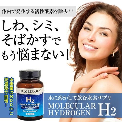 H2 モレキュラーハイドロゲン(水素サプリ) 30粒