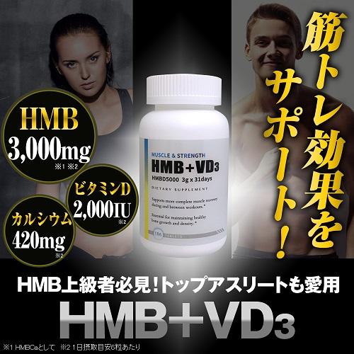 HMB+VD3(ビタミンD3) 3000mg 180粒 プラスチックボトルタイプ Health Doctor U.S (ヘルスドクターユーエス)