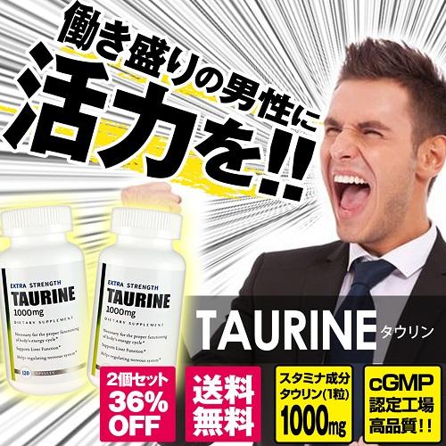 タウリン1000mg 2個セット Extra Strength Taurine 120粒【2個セット】【定期購入あり】【送料無料】