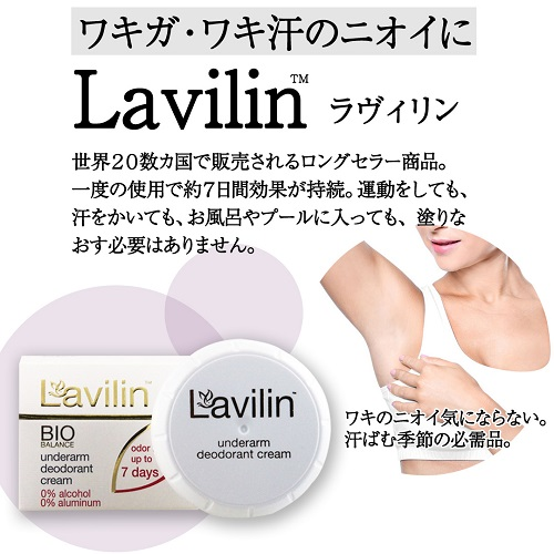 ラヴィリン(ラビリン)ワキ用 デオドラントクリーム 12.5g Lavilin Underarm Deodorant Cream /Micro Balanced Products   (マイクロバランスプロダクツ)