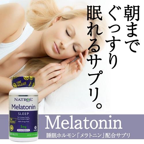 メラトニン 5mg(タイムリリース型)100粒 Melatonin Time Release 5mg Extra Strength NATROL(ナトロール)