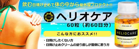 ☆ヘリオケア(飲む日焼け止め)