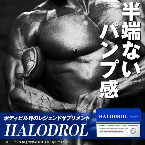 ハロドロル Harodrol(プロホルモン) 30粒