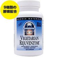 ☆≪販売終了≫ベジタリアン レジュベンザイム(植物性酵素ブレンド)