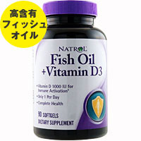 ☆フィッシュオイル + ビタミンD3