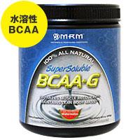 ☆≪販売終了≫スーパーソルブル BCAA+G(溶けやすい分岐鎖アミノ酸パウダー+Lグルタミン)
