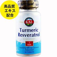 秋ウコン(ターメリック)& レスベラトロール ※1粒にクルクミン475mg含有