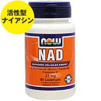 ☆≪販売終了≫NAD 25mg(βニコチンアミド アデニン ジヌクレオチド)