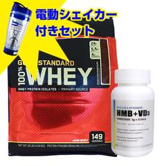 【正規品】【電動シェイカー付き!】100%ホエイ ゴールドスタンダード プロテイン約4.5kg ※ダブルリッチチョコ (1個)& HMB+VD3(1個)
