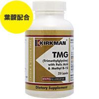 TMG(トリメチルグリシン) + 葉酸&B12