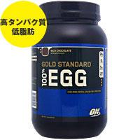 ☆≪販売終了≫ゴールドスタンダード 100%エッグプロテイン ※リッチチョコレート