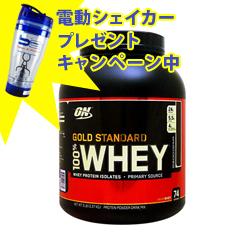 ☆【賞味期限2021年3月・正規品】[ 大容量2.27kg ]  100%ホエイ ゴールドスタンダード プロテイン ※ダブルリッチチョコレート