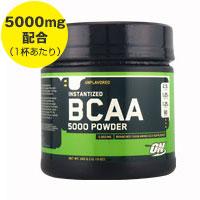 インスタントBCAA 5000 パウダー(分岐鎖アミノ酸)