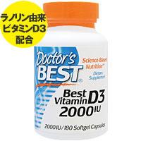 ベスト ビタミン D3 2000IU