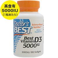 ベスト ビタミンD3 5000IU