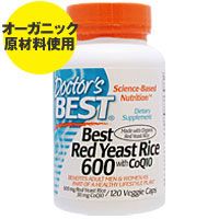 ☆≪販売終了≫ベスト オーガニック 紅麹米(ベニコウジ) 600mg &コエンザイムQ10