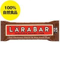 ☆≪販売終了≫ララバー(LARABAR) チョコレートココナッツチュー