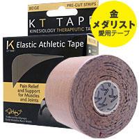 ☆≪販売終了≫KTテープ 伸縮性アスリート用テーピングテープ(キネシオテープ)※ベージュ
