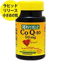 ☆≪販売終了≫コエンザイムQ10(CoQ10) 50mg